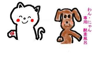 ペット専用酵素風呂の画像